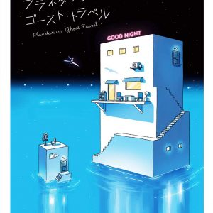 Sakana Sakatsuki art works - Planetarium ghost travel - Japanese illustration book