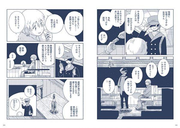 Sakana Sakatsuki art works - Planetarium ghost travel - Japanese illustration book