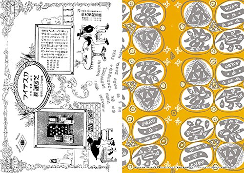 Wrapping paper for Japanese sweets by Minori Kai