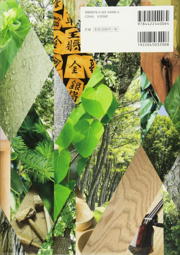 A picture book of trees and wood that shows the types and characteristics of materials and uses