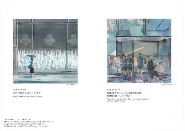 Distance My #stayhome diary - machiko kyo - Japanese illustration book