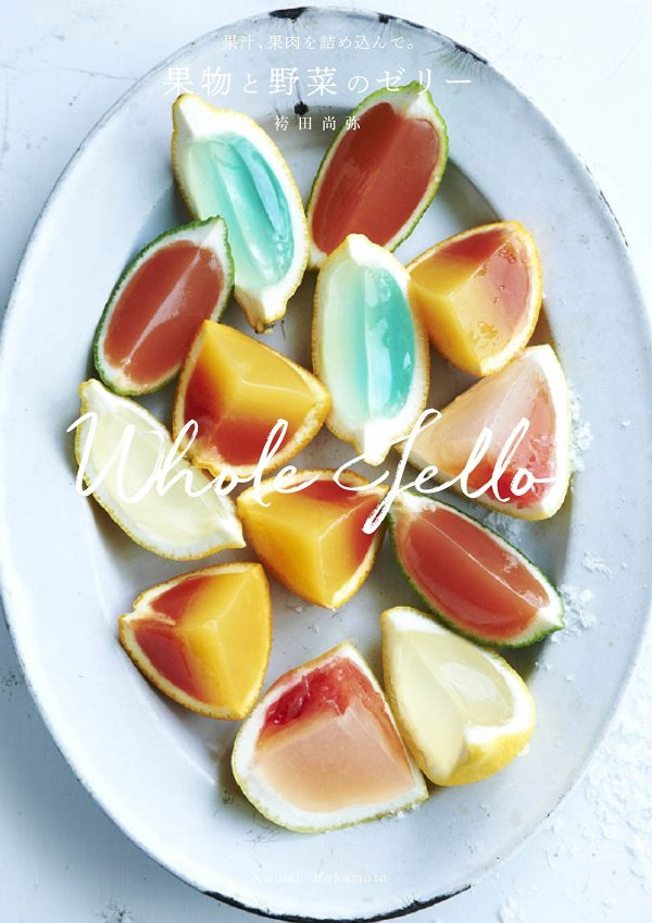 Fruit and vegetable jelly - stuffed with juice and pulp. - Japanese sweets book