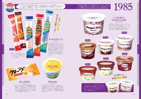 Japanese ice chronicle - Japanese package design
