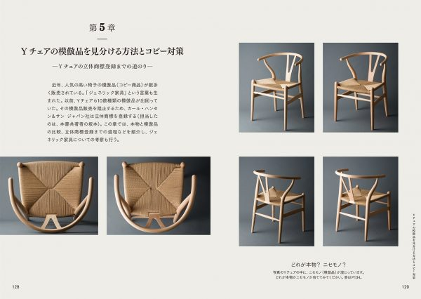 Secret of Y chair - Thorough dissection of Wegner's timeless masterpiece chair