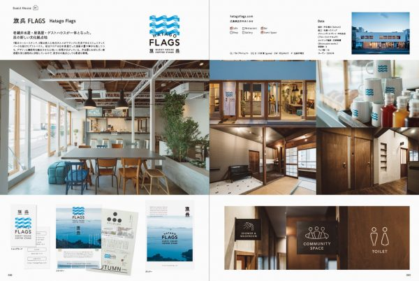 Small Hotel & Guest House Designs - Japanese Architecture Book