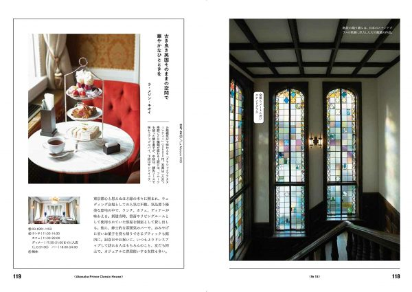 Walk and eat, delicious Tokyo architecture walk by Minori Kai