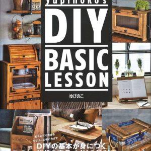 yupinoko's DIY BASIC LESSON - Japanese DIY Book