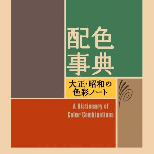 A Dictionary of Color Combinations - japanese color palette