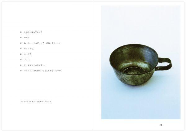 Butsu Butsu - Collection by Genichiro Inokuma