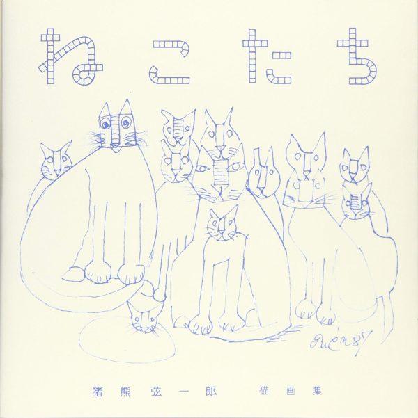 Cats - Genichiro Inokuma Cat Art Book