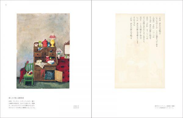 Design Works of Yasuji Hanamori