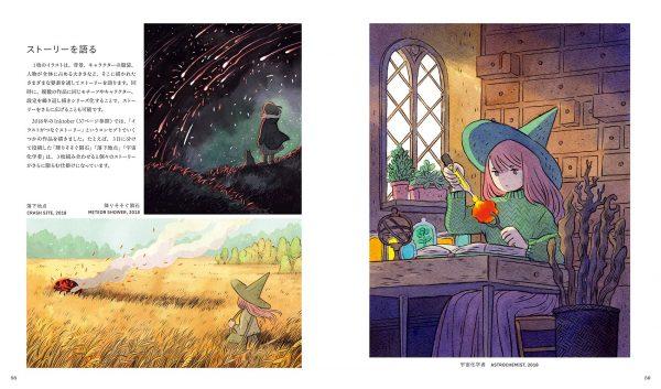 Heikala Illustration Works - Japanese edition