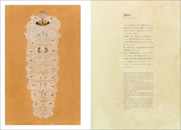 I, Caterpillar - Suzuko Momoyama