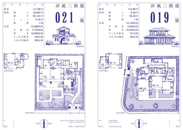 Retro Floor plans of the house from the showa Era - Japanese retro architects