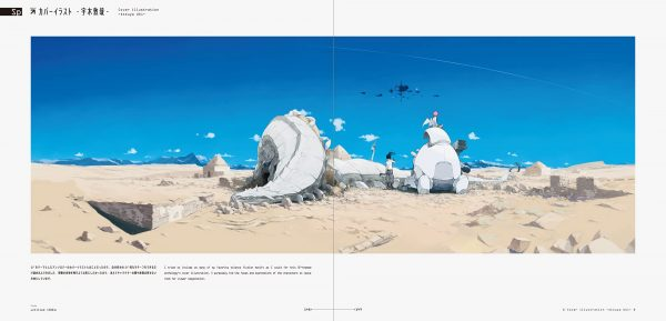 Science Fiction Illustration - Works of 32 creators - Japanese illustration book