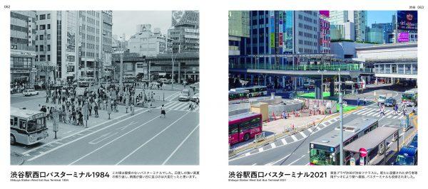 Tokyo Time Slip 1984-2021