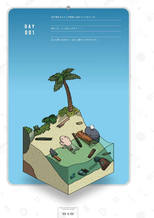 Uninhabited island drifting 100 days diary(MUJINTO HYOCHAKU 100NICHINIKKI) - gozz