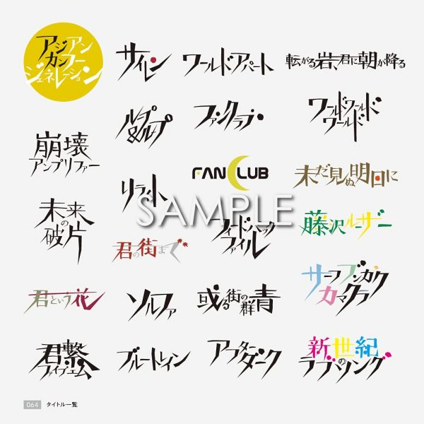 Yusuke Nakamura PLAY - CD Jacket Art Works 2002-2021
