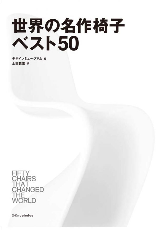 50 Chairs that changed the world - The Design Museum Collection
