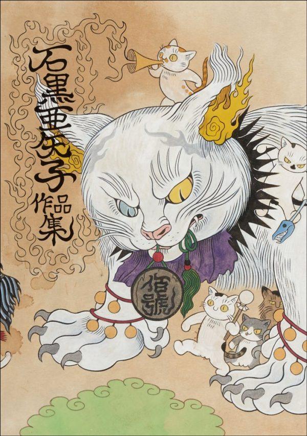 Ayako Ishiguro Art works