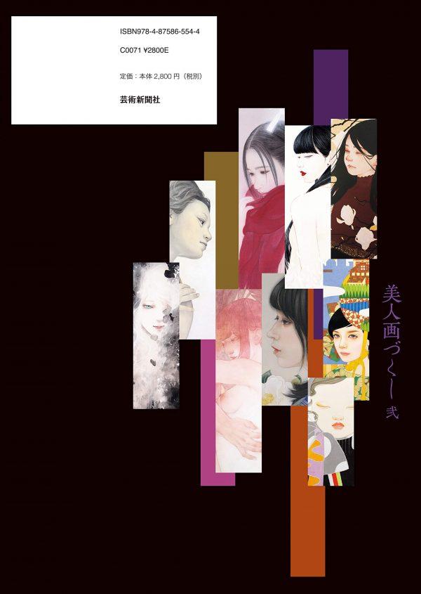 Bijinga-Zukushi 2- Yasunari Ikenaga Supervision - Japanese Art book