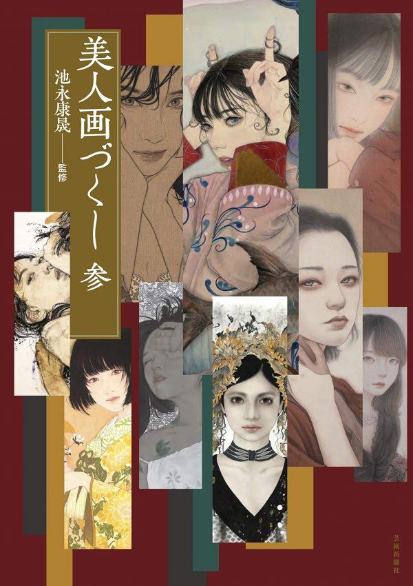 Bijinga-Zukushi 3 - Yasunari Ikenaga Supervision - Japanese Art book