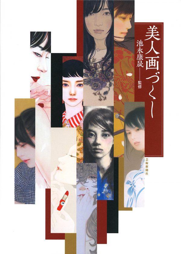 Bijinga-Zukushi - Yasunari Ikenaga Supervision - Japanese Art book
