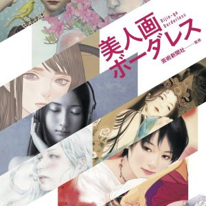 Bijinga borderless - Bijinga anthology book - Japanese art
