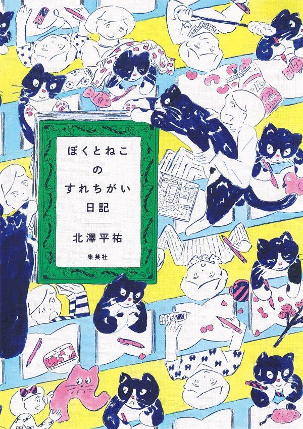 Heisuke Kitazawa - Diary of passing me and my cat