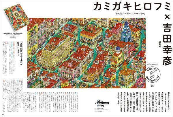[Magazine] Illustration June 2021 - Feature1 : Heisuke Kitazawa - Feature2 : Printmakers artists