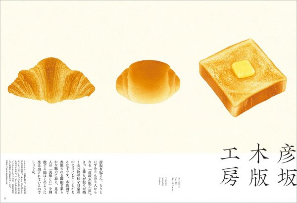 [Magazine] Illustration sep 2021 - Feature1 : Hikosaka Woodcut Studio - Feature2 : Illustration of delicious food