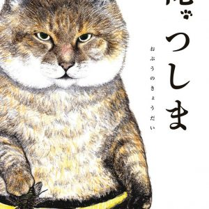 Ore, Tsushima 1 - opunokyodai - Japanese Manga