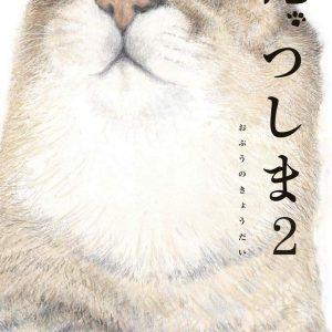 Ore, Tsushima 2 - opunokyodai - Japanese Manga