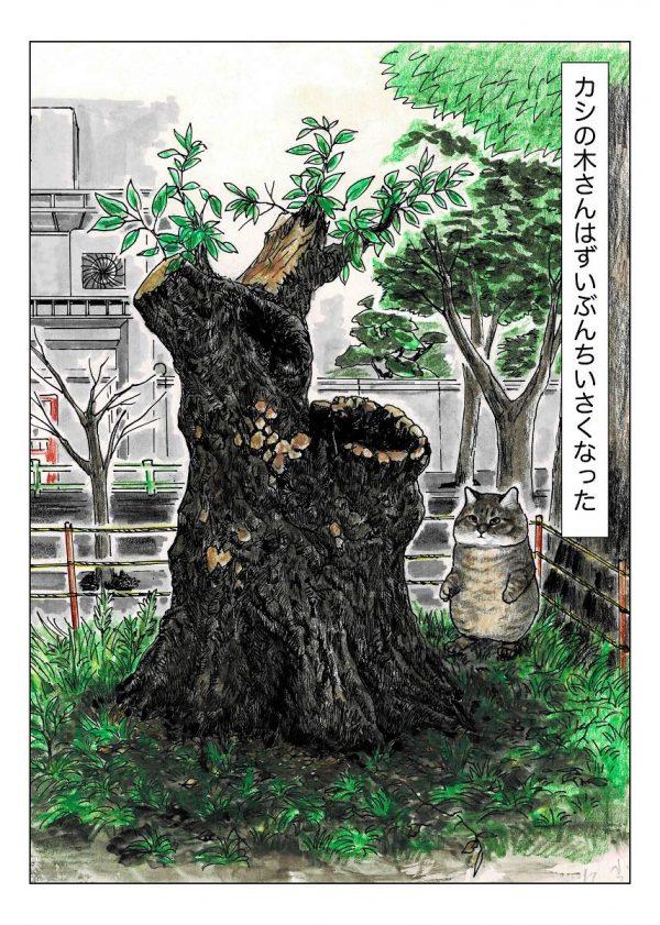 Ore, Tsushima 3 - opunokyodai - Japanese Manga