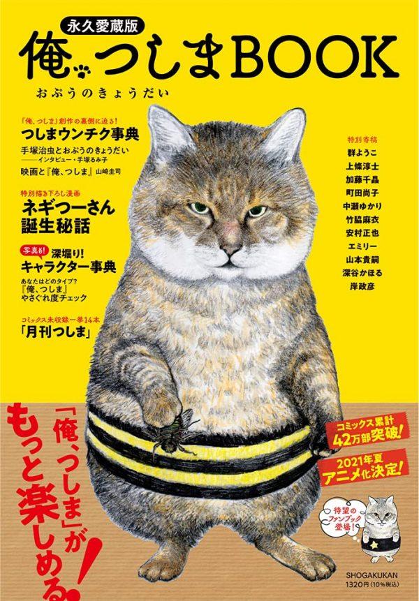 Ore, Tsushima Fan Book