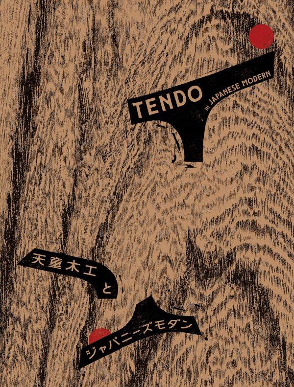 TENDO Mokko in Japanese Modern - Japanese Furniture maker