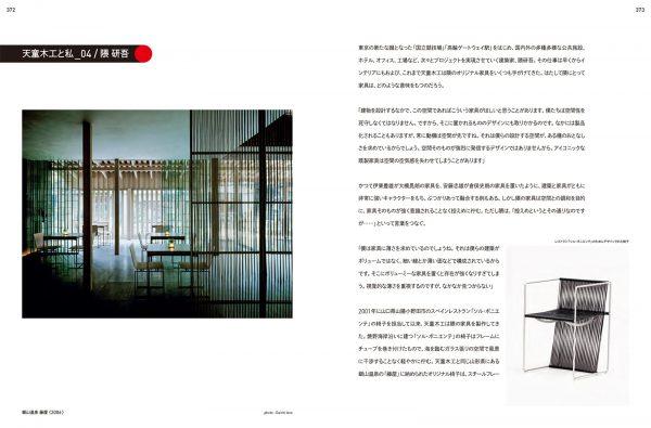 TENDO Mokko in Japanese Modern