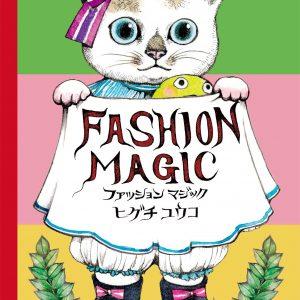 FASHION MAGIC by Yuko Higuchi - Japanese picture book