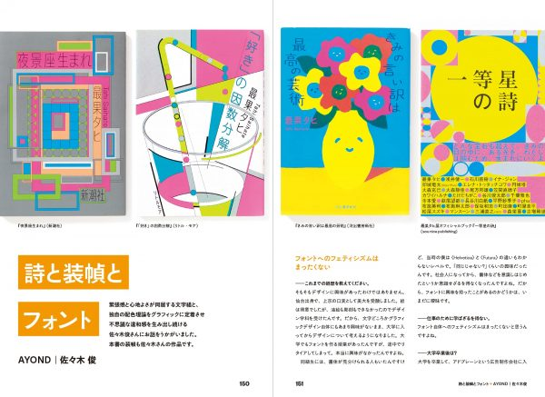 Let's talk about fonts! Japanese typography book