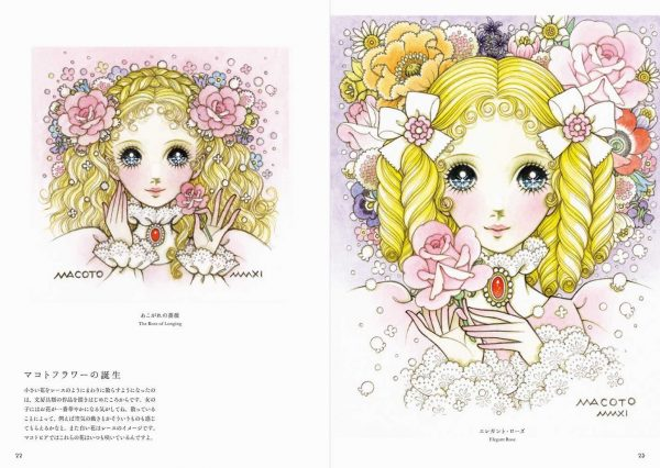 Romantic Princess Style by Macoto Takahashi