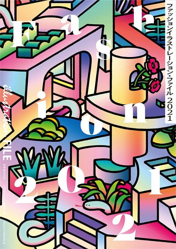Fashion Illustration Flie 2021 - Japanese fashion illustration book