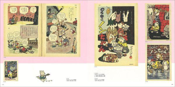 Noboru Baba Art Works Book : Drawing is Life