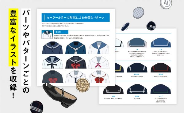 Schoolgirl uniform illustration picture book by Kumanoi