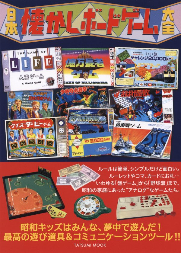Japanese nostalgic board game encyclopedia
