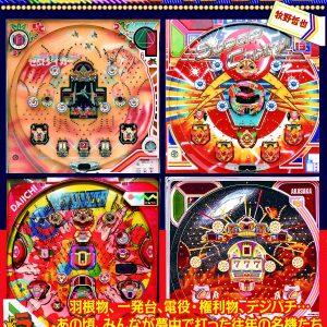 Japanese nostalgic pachinko encyclopedia