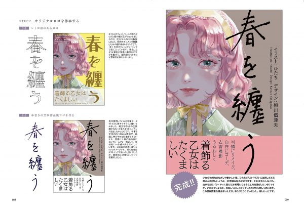 New Japanese Comics Book Design 2 - Japanese graphic design