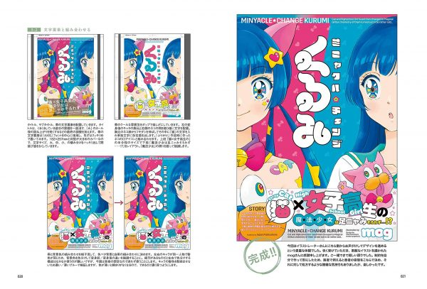 New Japanese Comics Design - Japanese graphic design