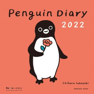 Penguin Diary 2022 - Chiharu Sakazaki illustration