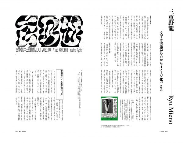 SAKUJI SAHO - Ideas and processes in new Japanese lettering