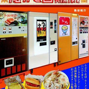 Japanese nostalgic vending machine encyclopedia